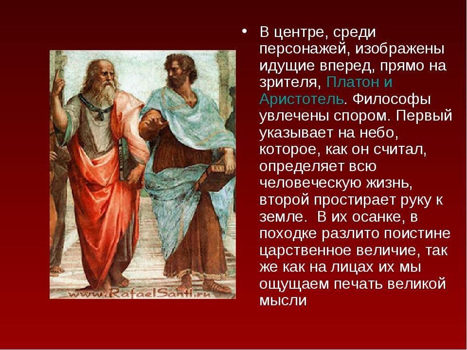 В центре, среди персонажей, изображены идущие вперед, прямо на зрителя, Плато...