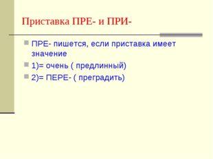 Приставка ПРЕ- и ПРИ- ПРЕ- пишется, если приставка имеет значение 1)= очень (