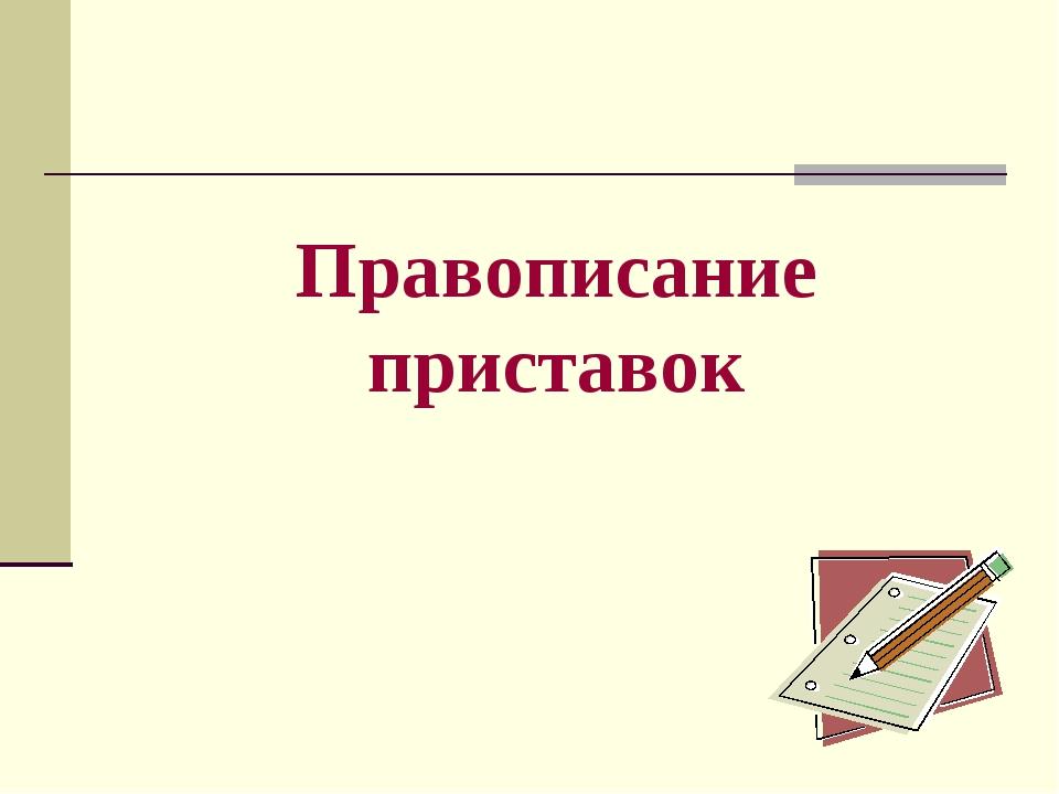 Правописание приставок