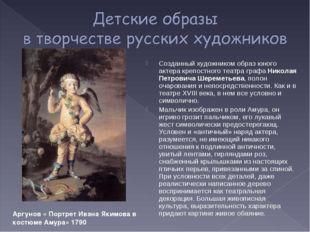 Созданный художником образ юного актера крепостного театра графа Николая Петр