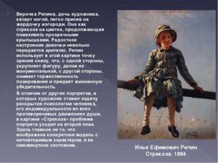 Верочка Репина, дочь художника, качает ногой, легко присев на жердочку изгоро