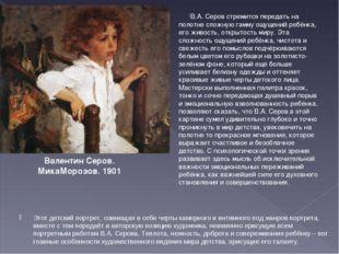 В.А. Серов стремится передать на полотне сложную гамму ощущений ребёнка, его