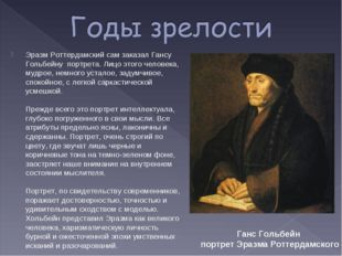 Эразм Роттердамский сам заказал Гансу Гольбейну портрета. Лицо этого человек