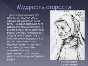 Дюрер нарисовал портрет матери. Он работал углем, спешил. Он нарисовал ее по