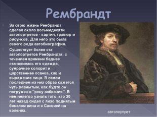 За свою жизнь Рембрандт сделал около восьмидесяти автопортретов - картин, гра