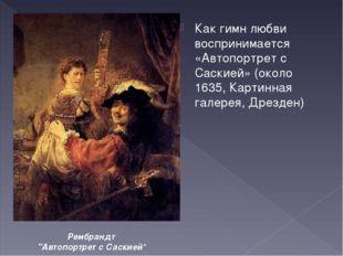 Как гимн любви воспринимается «Автопортрет с Саскией» (около 1635, Картинная