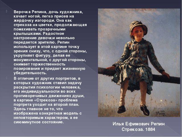Верочка Репина, дочь художника, качает ногой, легко присев на жердочку изгоро...