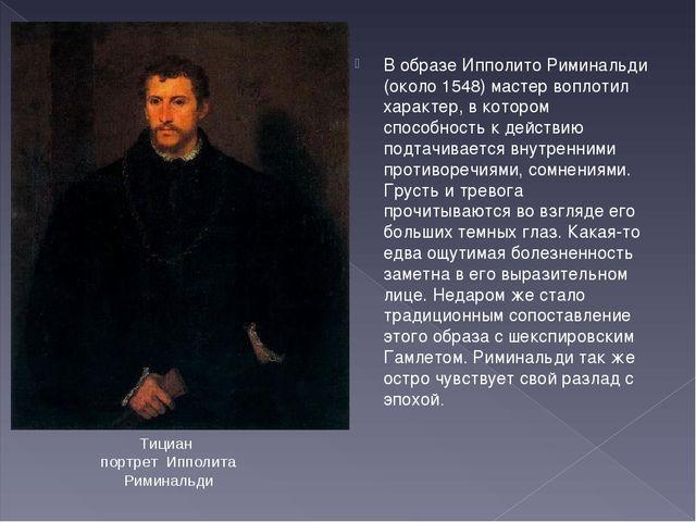 В образе Ипполито Риминальди (около 1548) мастер воплотил характер, в которо...