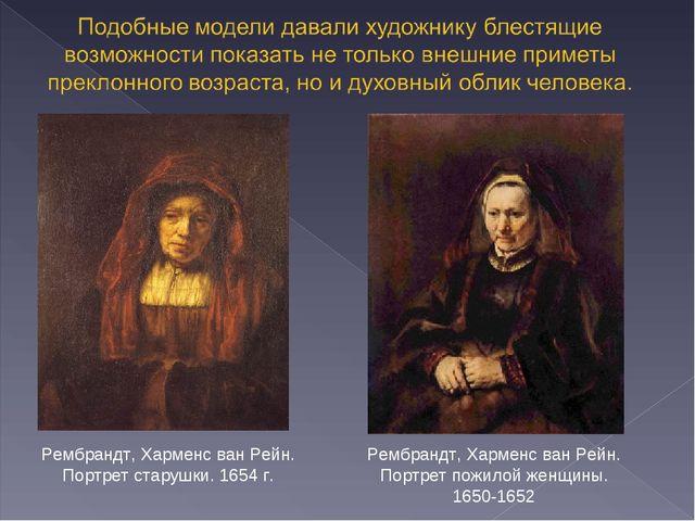 Рембрандт, Харменс ван Рейн. Портрет старушки. 1654 г. Рембрандт, Харменс ван...