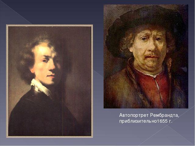 Автопортрет Рембрандта, приблизительно1655 г.