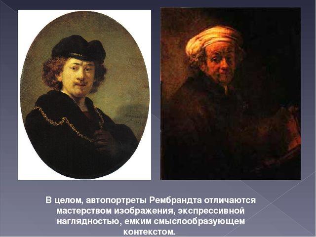 В целом, автопортреты Рембрандта отличаются мастерством изображения, экспресс...