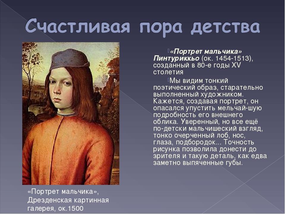 «Портрет мальчика» Пинтуриккьо (ок. 1454-1513), созданный в 80-е годы XV стол...