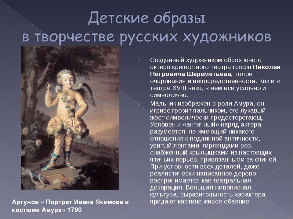 Созданный художником образ юного актера крепостного театра графа Николая Петр...