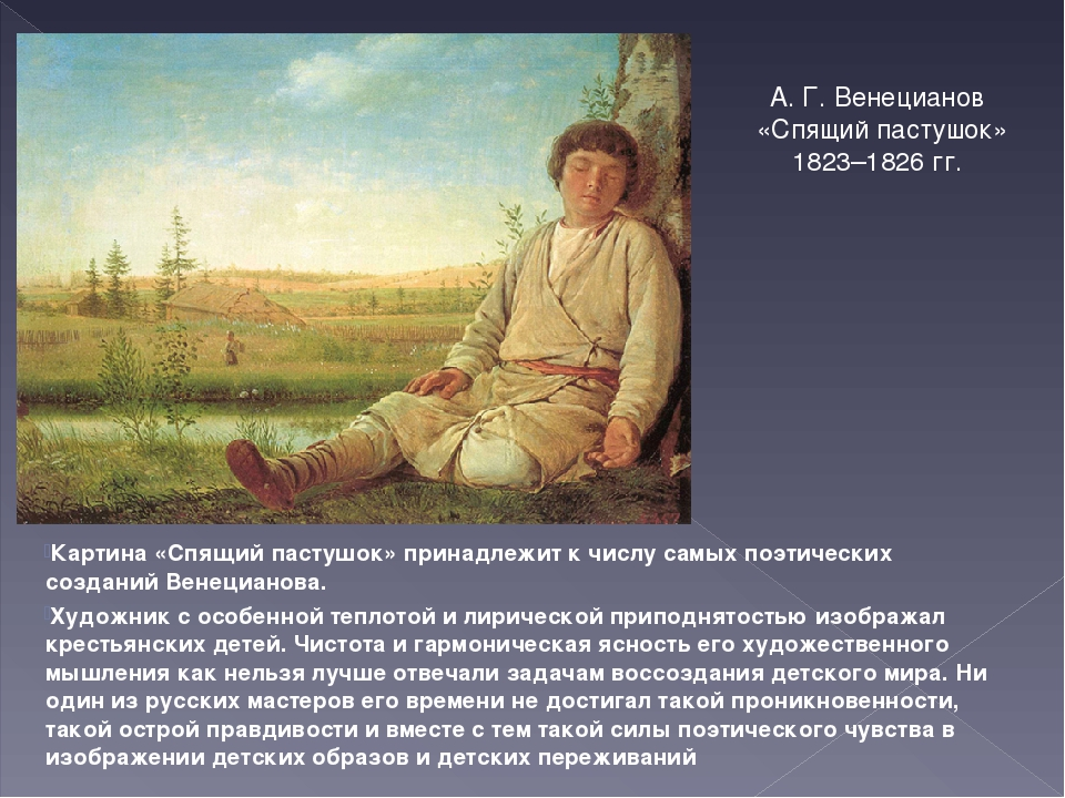 Картина «Спящий пастушок» принадлежит к числу самых поэтических созданий Вене...