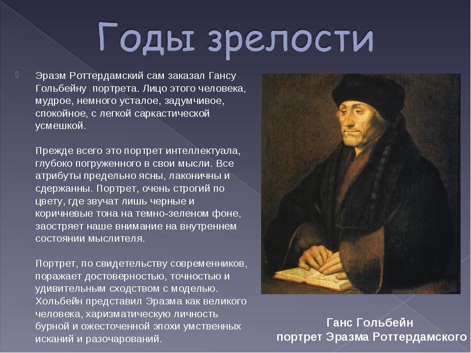 Эразм Роттердамский сам заказал Гансу Гольбейну портрета. Лицо этого человек...