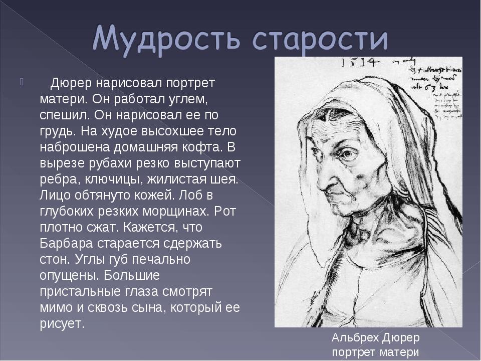 Дюрер нарисовал портрет матери. Он работал углем, спешил. Он нарисовал ее по...