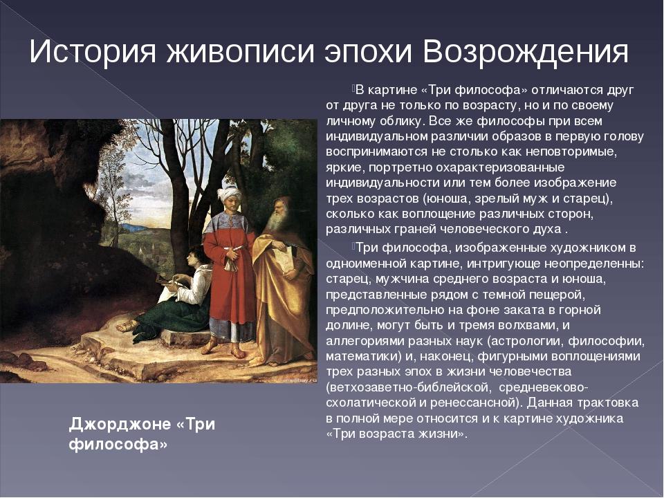 В картине «Три философа» отличаются друг от друга не только по возрасту, но и...
