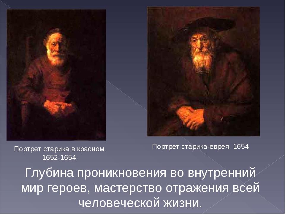 Портрет старика в красном. 1652-1654. Портрет старика-еврея. 1654 Глубина про...