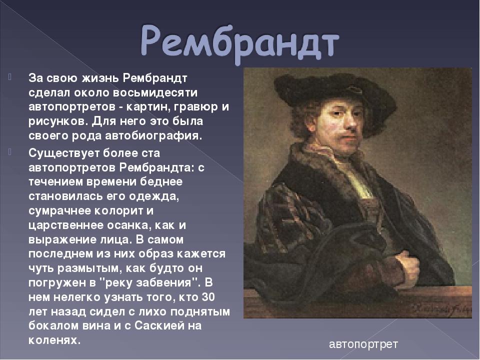 За свою жизнь Рембрандт сделал около восьмидесяти автопортретов - картин, гра...