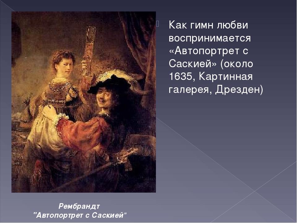 Как гимн любви воспринимается «Автопортрет с Саскией» (около 1635, Картинная...