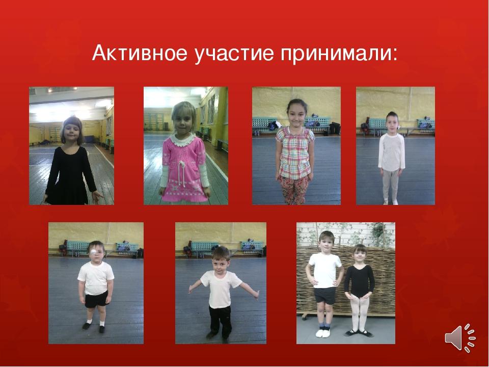 Активное участие принимали: