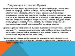 Введение в экологию Крыма . Запретительные меры в деле охраны окружающей сред