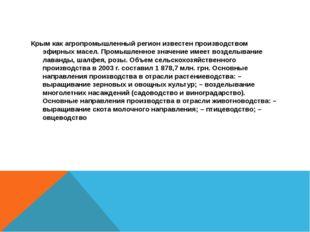 Крым как агропромышленный регион известен производством эфирных масел. Промыш
