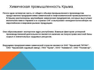 Химическая промышленность Крыма Почти одна четвертая часть от общего объема п