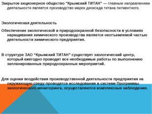"""Закрытое акционерное общество """"Крымский ТИТАН""""— главным направлением деятель"""