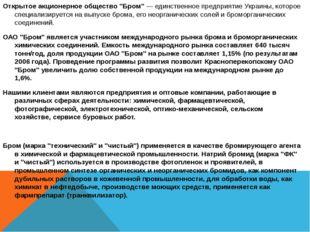 """Открытое акционерное общество """"Бром""""— единственное предприятие Украины, кото"""