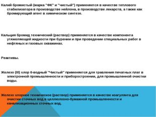 """Калий бромистый (марка """"ФК"""" и """"чистый"""") применяется в качестве теплового стаб"""