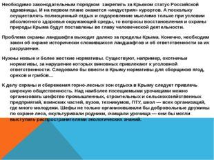 Необходимо законодательным порядком закрепить за Крымом статус Российской здр