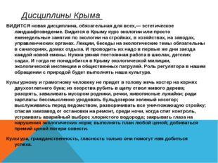 Дисциплины Крыма ВИДИТСЯ новая дисциплина, обязательная для всех,— эстетическ