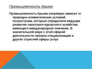 Промышленность Крыма Промышленность Крыма напрямую зависит от природно-климат