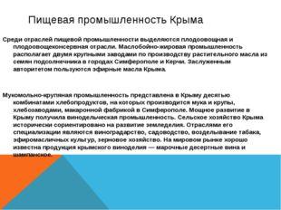 Пищевая промышленность Крыма Среди отраслей пищевой промышленности выделяются
