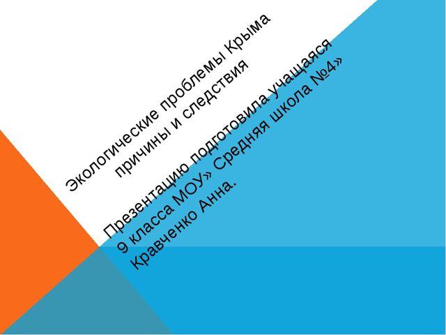 Экологические проблемы Крыма причины и следствия Презентацию подготовила учащ...