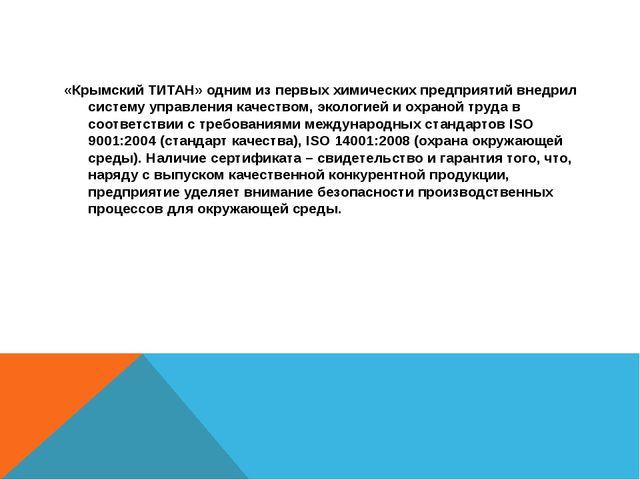 «Крымский ТИТАН» одним из первых химических предприятий внедрил систему упра...