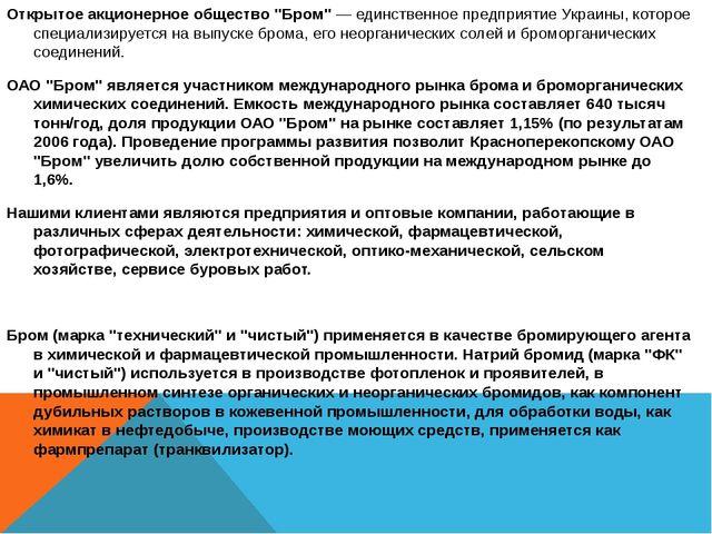 """Открытое акционерное общество """"Бром""""— единственное предприятие Украины, кото..."""