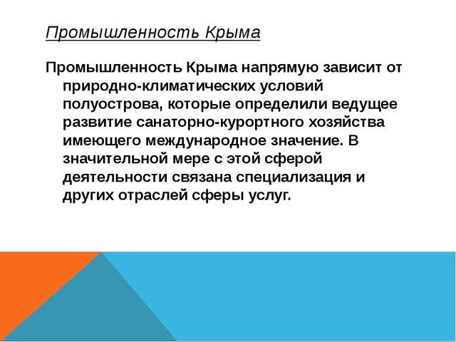 Промышленность Крыма Промышленность Крыма напрямую зависит от природно-климат...