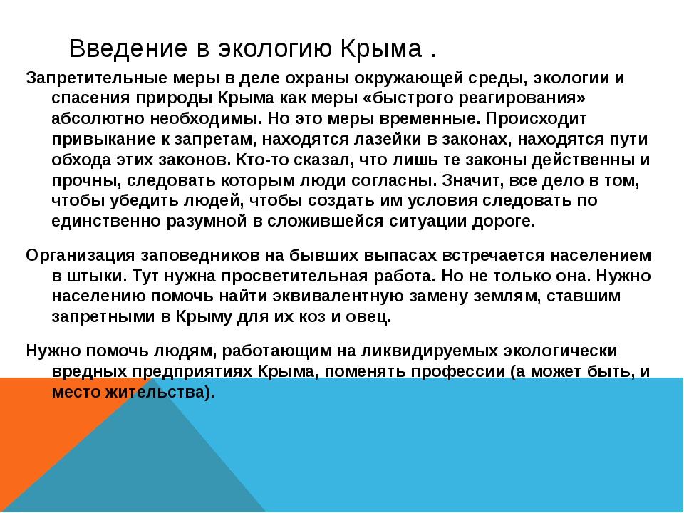 Введение в экологию Крыма . Запретительные меры в деле охраны окружающей сред...