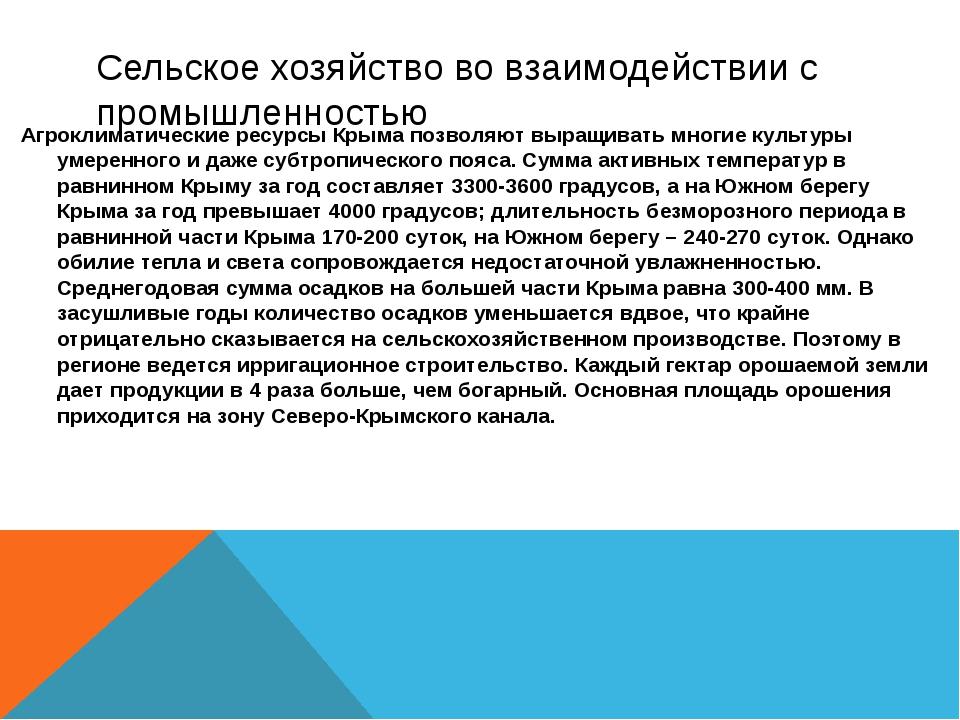 Агроклиматические ресурсы Крыма позволяют выращивать многие культуры умеренно...