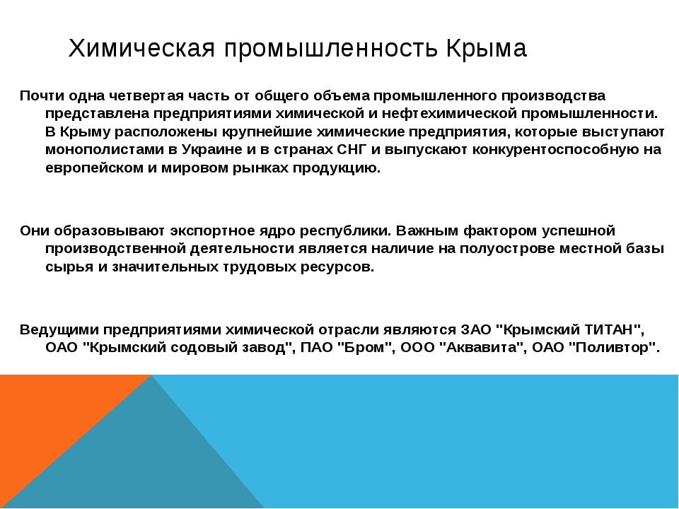 Химическая промышленность Крыма Почти одна четвертая часть от общего объема п...