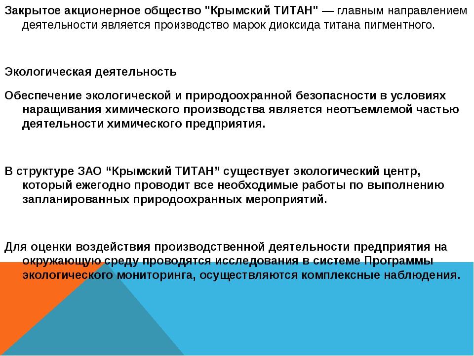 """Закрытое акционерное общество """"Крымский ТИТАН""""— главным направлением деятель..."""