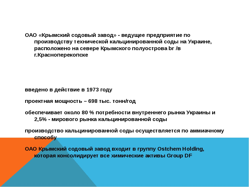 ОАО «Крымский содовый завод» - ведущее предприятие по производству техническо...