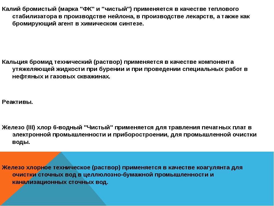 """Калий бромистый (марка """"ФК"""" и """"чистый"""") применяется в качестве теплового стаб..."""