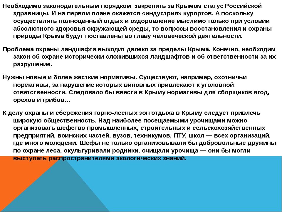 Необходимо законодательным порядком закрепить за Крымом статус Российской здр...