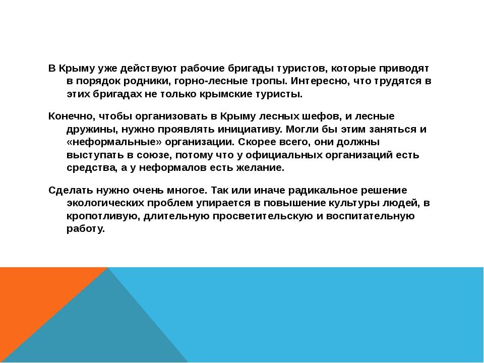 В Крыму уже действуют рабочие бригады туристов, которые приводят в порядок ро...