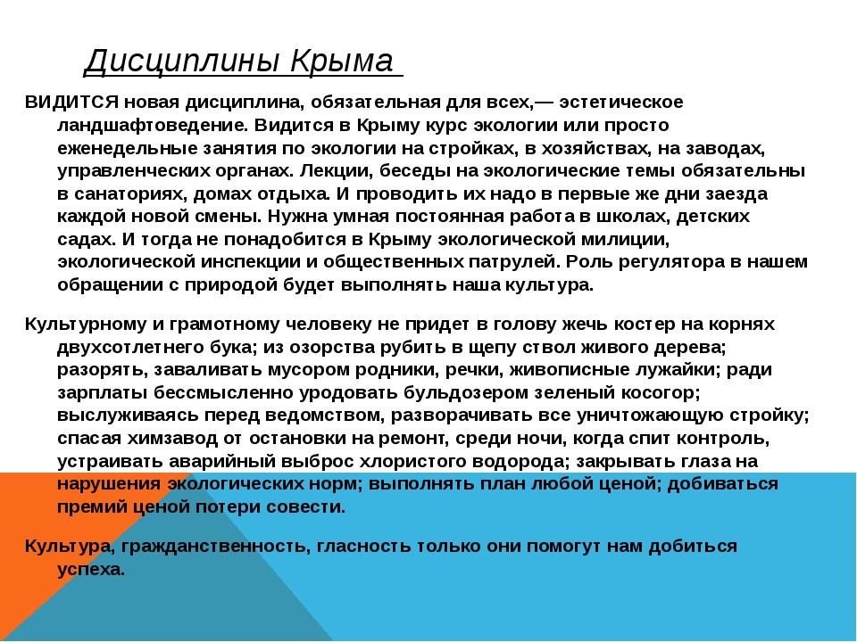 Дисциплины Крыма ВИДИТСЯ новая дисциплина, обязательная для всех,— эстетическ...