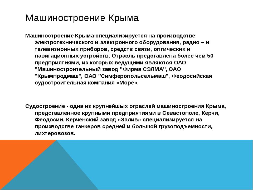 Машиностроение Крыма Машиностроение Крыма специализируется на производстве эл...