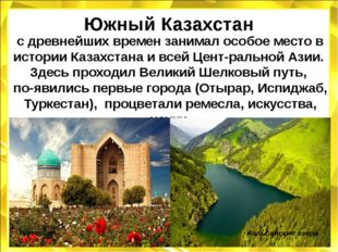 Южный Казахстан с древнейших времен занимал особое место в истории Казахстана